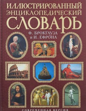 Illjustrirovannyj entsiklopedicheskij slovar F. Brokgauza i I. Efrona