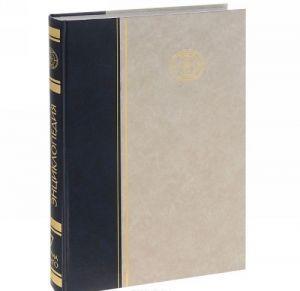 Bolshaja Rossijskaja entsiklopedija. V 30 tomakh. Tom 7. Germafrodit - Grigorev