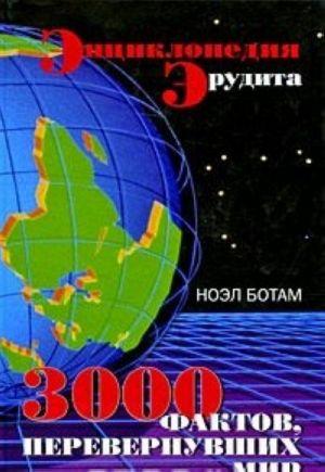 Entsiklopedija erudita. 3000 faktov, perevernuvshikh mir