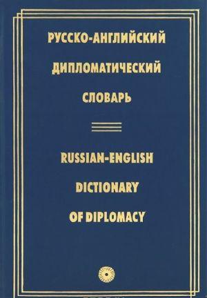 Русско-английский дипломатический словарь / Russian-English Dictionary of Diplomacy