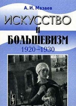 Iskusstvo i bolshevizm. 1920-1930