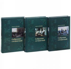 Сергей Дурылин. Собрание сочинений в 3 томах (комплект из 3 книг)
