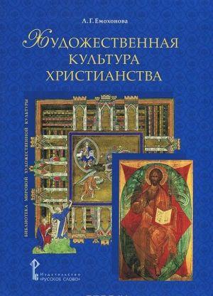 Khudozhestvennaja kultura khristianstva