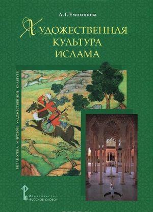 Khudozhestvennaja kultura islama