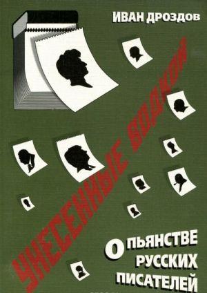 Unesennye vodkoj. O pjanstve russkikh pisatelej