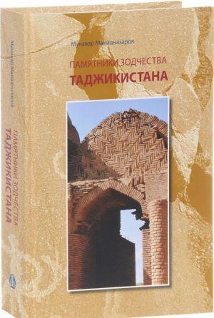 Pamjatniki zodchestva Tadzhikistana