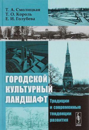 Gorodskoj kulturnyj landshaft. Traditsii i sovremennye tendentsii razvitija