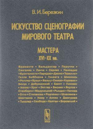 Искусство сценографии мирового театра. Том 3. Мастера XVI-XX вв.