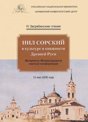 Zagrebinskie chtenija. Vypusk 4. Nil Sorskij v kulture i knizhnosti Drevnej Rusi