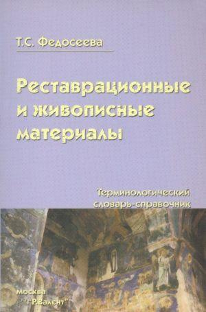Restavratsionnye i zhivopisnye materialy. Terminologicheskij slovar-spravochnik