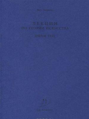 Lektsii po teorii iskusstva v IFLI. 1940
