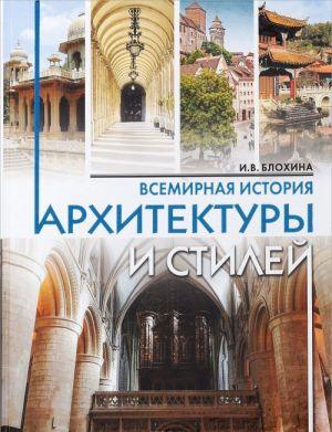 Vsemirnaja istorija arkhitektury i stilej
