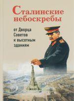 Сталинские небоскребы. От Дворца Советов к высотным зданиям