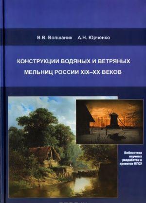 Konstruktsii vodjanykh i vetrjanykh melnits Rossii XIX-XX vekov