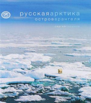 Russkaja Arktika. Ostrov Vrangelja