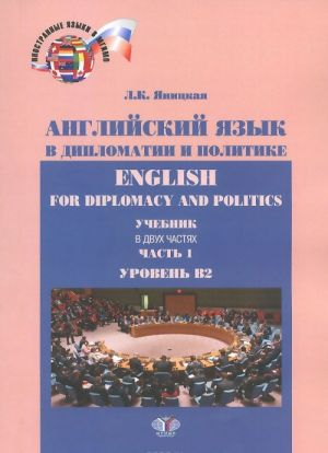 English for Diplomacy and Politics / Anglijskij jazyk v diplomatii i politike. Uroven V2. Uchebnik. V 2 chastjakh. Chast 1