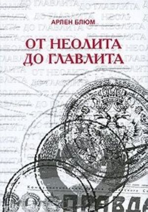 Russkaja ritorika i kultura rechi