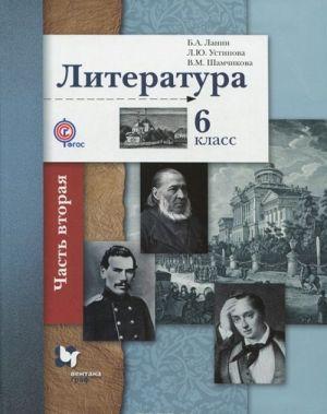 Literatura. 6 klass. Uchebnik. V 2 chastjakh. Chast 2