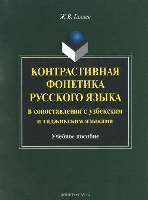 Kontrastivnaja fonetika russkogo jazyka v sopostavlenii s uzbekskim i tadzhikskim jazykami. Uchebnoe posobie