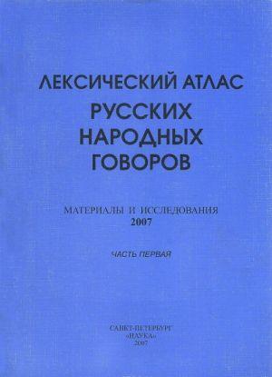 Leksicheskij atlas russkikh narodnykh govorov. Materialy i issledovanija 2007