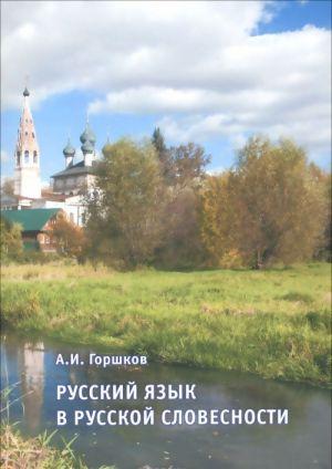 Russkij jazyk v russkoj slovesnosti