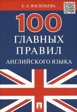 100 glavnykh pravil anglijskogo jazyka. Uchebnoe posobie