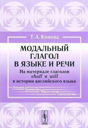 Modalnyj glagol v jazyke i rechi. Na materiale glagolov shall i will v istorii anglijskogo jazyka