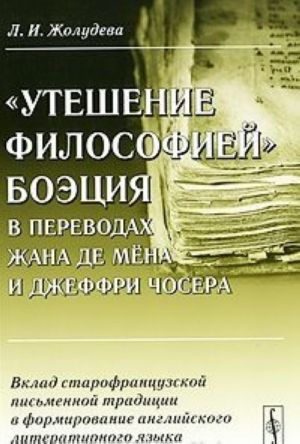 """""""Uteshenie filosofiej"""" Boetsija v perevodakh Zhana de Mena i Dzheffri Chosera. Vklad starofrantsuzskoj pismennoj traditsii v formirovanie anglijskogo literaturnogo jazyka"""