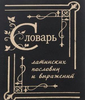 Slovar latinskikh poslovits i vyrazhenij (miniatjurnoe izdanie)