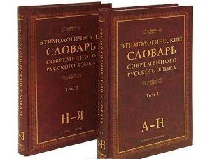 Etimologicheskij slovar sovremennogo russkogo jazyka (komplekt iz 2 knig)
