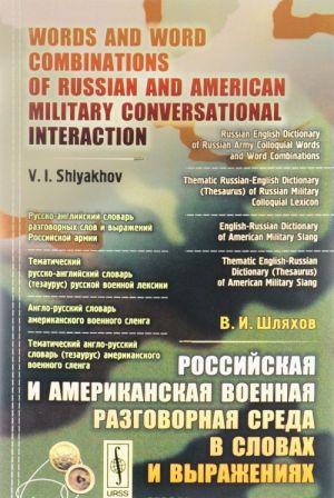 Rossijskaja i amerikanskaja voennaja razgovornaja sreda v slovakh i vyrazhenijakh / Words and Word Combinations of Russian and American Military Conversational Interaction