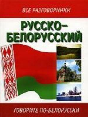 Russko-belorusskij razgovornik