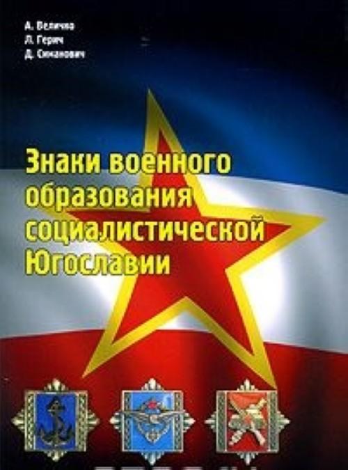 Znaki voennogo obrazovanija sotsialisticheskoj Jugoslavii