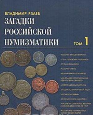 Zagadki rossijskoj numizmatiki. Fakty. Issledovanija. Versii. V 2-kh tomakh. Tom 1