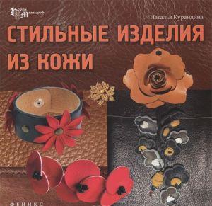Stilnye izdelija iz kozhi
