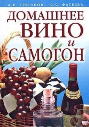 Domashnee vino i samogon