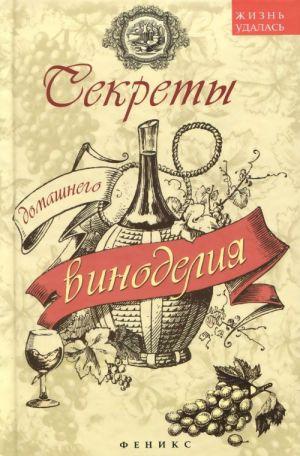 Sekrety domashnego vinodelija