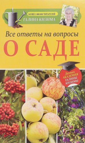 Vse otvety na voprosy o sade