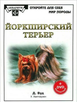 Jorkshirskij terer (+ DVD-ROM)