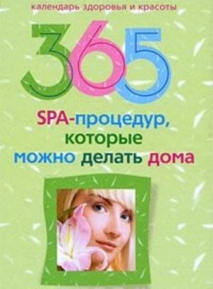 365 SPA-protsedur, kotorye mozhno delat doma