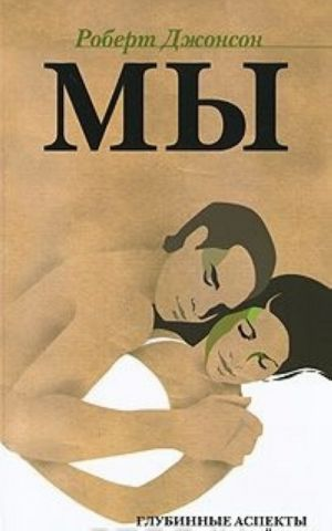My. Glubinnye aspekty romanticheskoj ljubvi
