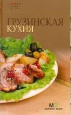 Gruzinskaja kukhnja