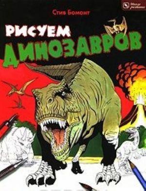 Risuem dinozavrov