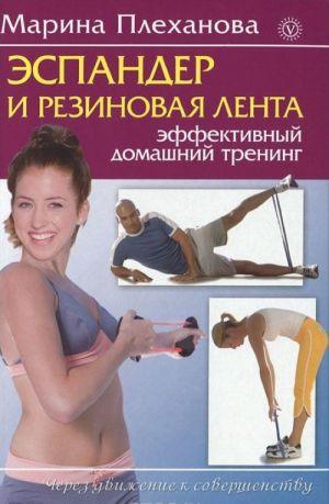 Эспандер и резиновая лента. Эффективный домашний тренинг+DVD