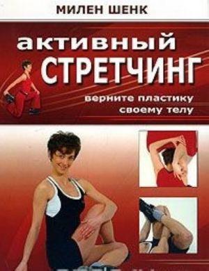 Aktivnyj stretching