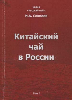Китайский чай в России. В 3 томах. Том 1