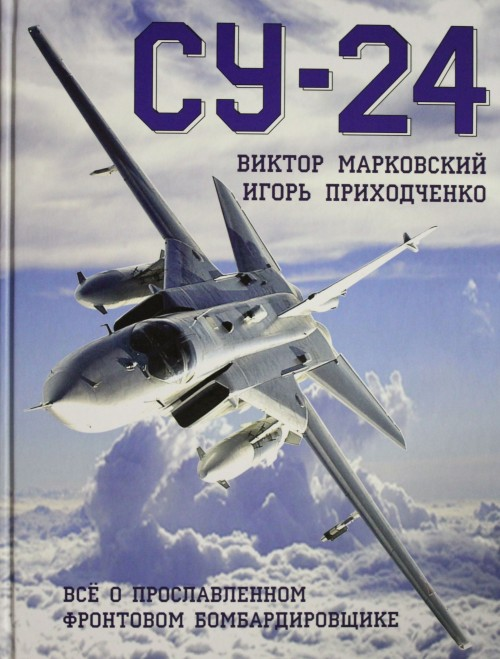 Su-24. Vsjo o proslavlennom frontovom bombardirovschike