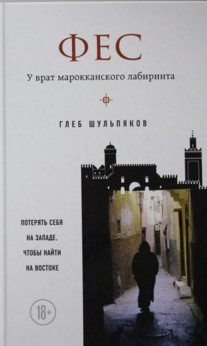 Fes. U vrat marokkanskogo labirinta