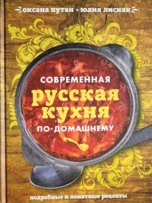 Sovremennaja russkaja kukhnja po-domashnemu