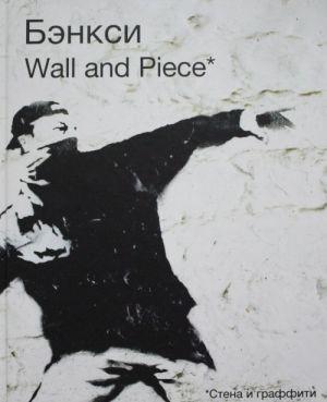 Benksi. Wall and Piece. Stena i graffiti